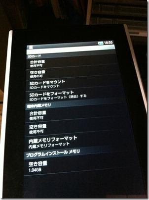 Android詳しい人教えてください-これって壊れてる?2